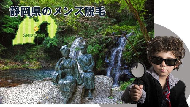 静岡県のヒゲ・メンズ脱毛をチェック!